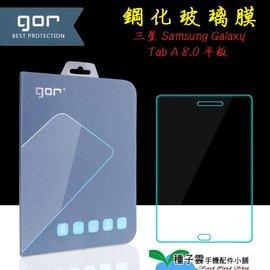 Samsung 平板系列  GOR 9H 三星 Galaxy Tab A 7.0 t280