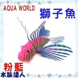 【水族達人】【造景裝飾】水世界AQUA WORLD《lion fish 螢光粉藍色 獅子魚 小型 G-080-S-B》