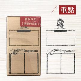 青青 旅行時光系列 CBA~20 禾木印章組 重點印章組