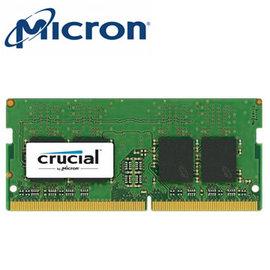 【DDR4】美光Micron Crucial NB-DDR4 2133 / 8G RAM 筆電用