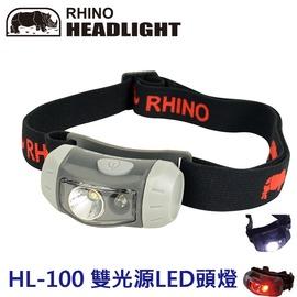 探險家戶外用品㊣HL-100 犀牛RHINO 強力雙頭光源LED頭燈 (100流明) 工作燈 露營燈 登山 露營 野營