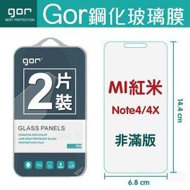 小米系列  GOR 9H MI 紅米 Note4 4X 玻璃 鋼化 保護貼