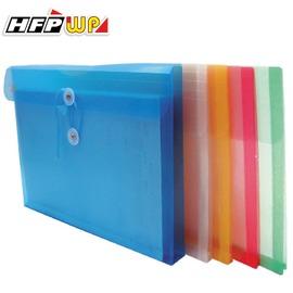 HFPWP 立體橫式文件袋 防水無毒塑膠 GF218~60 製 60個  箱