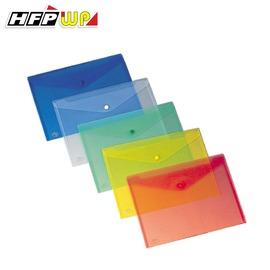 HFPWP 橫式文件袋 防水無毒塑膠 GF230~60 製 60個  箱