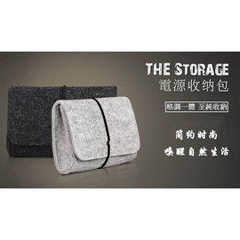 ~D06~MacBook 電源 滑鼠 收納包 純羊毛氈 變壓器 充 收納袋 保護套 淺灰色