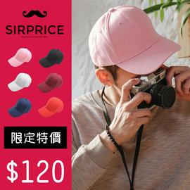 老帽 復古素面棒球帽老帽 ^(6色^) 情侶款 鴨舌帽 ~ SIRPRICE ~ Sele