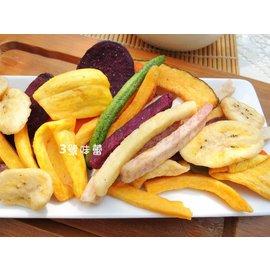 3 號味蕾 ^~新纖蔬果乾^(蔬菜 水果^)220公克105元...綜合蔬果脆片... 乾