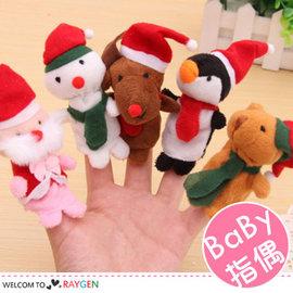 聖誕老人雪人動物指偶玩具 手指偶說故事 5入組【HH婦幼館】