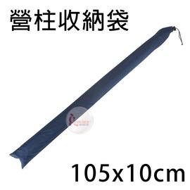 探險家戶外用品㊣BG0024 努特NUIT 簡易營柱收納袋105x10cm 營柱裝備袋長形攜行袋營柱袋台灣製