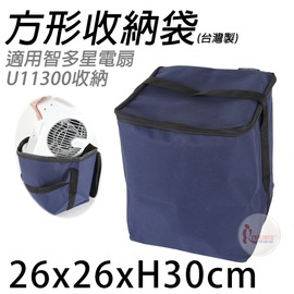 探險家戶外用品㊣BG7487 台灣製方形收納袋26x26xH30cm 裝備袋攜行袋智多星循環扇收納袋U11300