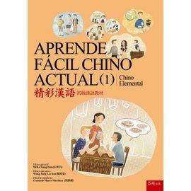 精彩漢語(一)初級漢語教材APRENDE F CIL CHINO ACTUAL(1)Chi