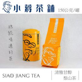 ~小蔣茶鋪~清雅甘醇悠梨山~梨山茶^(150公克 罐^) #當季冬茶 #送禮自用兩相宜 #