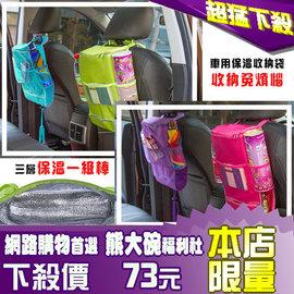 B8汽車用保溫保冰袋 椅背袋 置物袋 儲物收納包 置物包 多 椅背置物袋 車用保冷袋 保溫