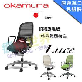 ~瘋椅世界~Okamura   Luce 高機能 人體工學椅 椅款 椅 品牌 北區 經銷