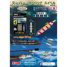 ◎百有釣具◎SAME 莎美 4連轉環 供應號數:#3、4、5、6 日本製造