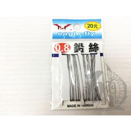 ◎百有釣具◎EF 展鷹 台灣製造 鉛絲 規格:0.8