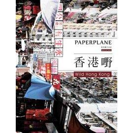 紙飛機 誌:香港 #22050