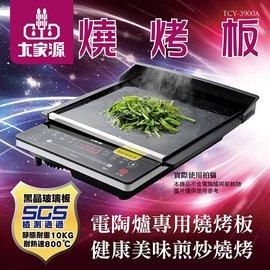 【福利品出清下殺.免運費!】微晶爐專用燒烤盤TCY-3900A