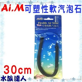 【水族達人】台灣AI.M(AIM)長虹《30cm(1尺)可塑性軟汽泡石》氣泡軟管 角度任你彎折!