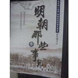 ~書寶 書T1╱一般小說_LIV~明朝那些事兒^(參^)_當年明月