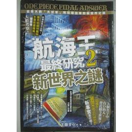 ~書寶 書T4╱一般小說_OAA~航海王最終研究 2_航海王新世界研究會