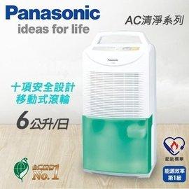 富達家電 #9786 Panasonic國際牌6公升超密度濾網清淨除濕機 #9787 F~
