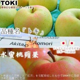 青森TOKI水蜜桃蘋果 6顆  【彩水果】