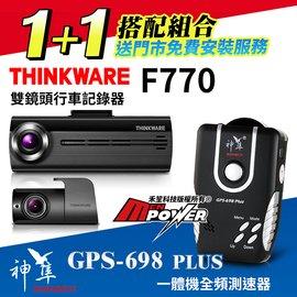 ~禾笙科技~ 內附16G高速記憶卡 THINKWARE F770 前後1080P 雙鏡頭行