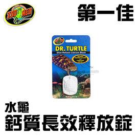 ^~第一佳水族寵物^~美國ZOO MED美國爬蟲 廠 水龜 鈣質 長效釋放錠 1錠 最持久