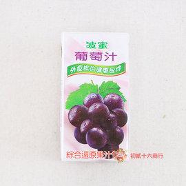 波蜜_葡萄汁飲料160ml^~24入^(箱^)~0216 會社~4710171005020