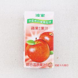 波蜜_蘋果綜合果汁飲料160ml^~24入^(箱^)~0216 會社~4710171005