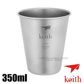 【KEITH】100%純鈦 超輕戶外純鈦啤 酒杯350ml.鈦金屬茶杯.鈦杯.純鈦水杯.冷熱飲水杯/Ti9001