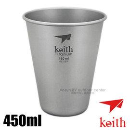 【KEITH】100%純鈦 超輕戶外純鈦啤 酒杯450ml.鈦金屬茶杯.鈦杯.純鈦水杯.冷熱飲水杯/Ti9002