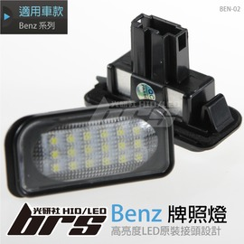 ~BRS光研社~Benz LED 牌照燈 BEN~02 C~Class W203 4D S