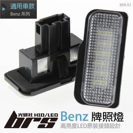 ~BRS光研社~Benz LED 牌照燈 BEN~03 R171 S203 S211 E~