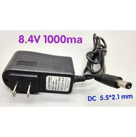 8.4V 1000mA 1A 適用7.4V兩串鋰電 變壓器/充電器/旅充頭 (DC 5.5*2.1mm)