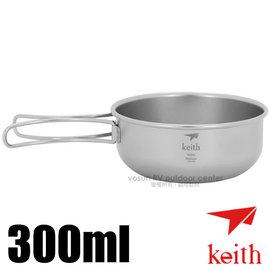 【KEITH】100%純鈦 超輕戶外摺疊鈦碗300ml.鈦金屬個人碗.個人鍋.單柄鍋.飯鍋.飯碗/Ti5323