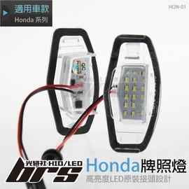 ~BRS光研社~Honda LED 牌照燈 HON~01 Accord Accord 7代