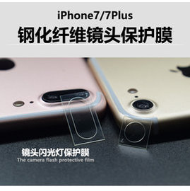現貨 iphone7 PLUS 雙鏡頭 鋼化玻璃保護貼/貼合度佳 /防刮高清/亮面透光靜電