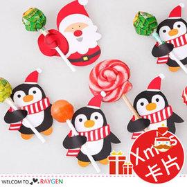 xmas聖誕老公公企鵝造型棒棒糖裝飾紙卡 卡片【HH婦幼館】