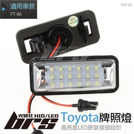 ~BRS光研社~TOYOTA LED 牌照燈 TOY~07 FT~86 Scion FR~