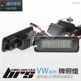 ~BRS光研社~VW LED 牌照燈 VAG~05 EOS GOLF 4 5 6 LUPO