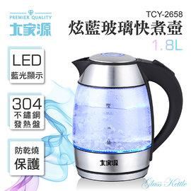 【全館免運費!】大家源炫藍玻璃快煮壺 TCY-2658 電茶壺