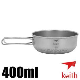 【KEITH】100%純鈦 超輕戶外摺疊鈦碗300ml.鈦金屬個人碗.個人鍋.單柄鍋.飯鍋.飯碗/Ti5324