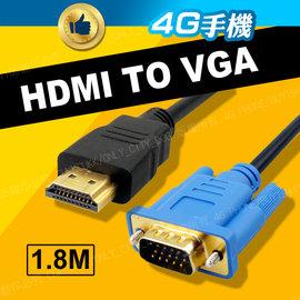 HDMI轉VGA 1.8米 轉接線 穩定不閃頻 筆電 電視 電腦 螢幕 投影 遊戲主機 機