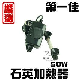 ^~第一佳水族寵物^~顯示型防爆加溫器 50W^(13cm^) 控溫器加熱器 第一佳水族寵