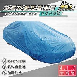 台南 破盤王 ㊣ 製 防塵車罩↘299元~特製加厚 E尺寸~BMW 320i 328i 3