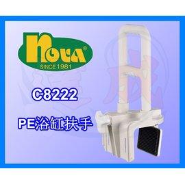 達成醫療 NOVA C8222 PE浴缸扶手 安全扶手 殘障扶手 馬桶扶手 浴缸扶手