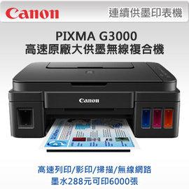 新竹市 Canon PIXMA G3000原廠大供墨複合機列印/影印/掃描/WIFI