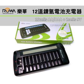數配樂 ROWA JAPAN 12道快速充電器 12道充 LCD液晶螢幕 AA / AAA 3號/4號電池適用 [不含電池]